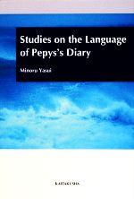 Studies on the Language of Pepys's Diary(単行本)