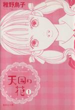 天国の花(文庫版)(1)(集英社C文庫)(大人コミック)