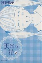 天国の花(文庫版)(2)(集英社C文庫)(大人コミック)