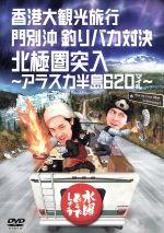 水曜どうでしょう 第12弾 「香港大観光旅行/門別沖釣りバカ対決/北極圏突入~アラスカ半島620マイル」(通常)(DVD)