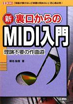 新 裏口からのMIDI入門 「楽器が弾けない」「楽譜が読めない」初心者必見!(I・O BOOKS)(単行本)