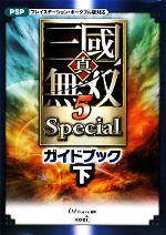 真・三國無双5Specialガイドブック(下)(単行本)