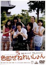 色即ぜねれいしょん(通常)(DVD)