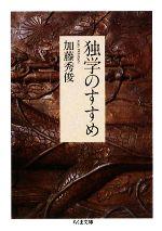 独学のすすめ(ちくま文庫)(文庫)
