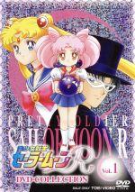美少女戦士セーラームーンR DVD-COLLECTION VOL.1(期間限定生産版)(スリーブケース付)(通常)(DVD)
