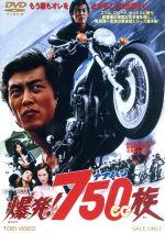 爆発!750cc族(通常)(DVD)