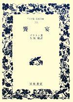 饗宴(ワイド版岩波文庫316)(単行本)