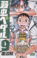弱虫ペダル(9)(少年チャンピオンC)(少年コミック)