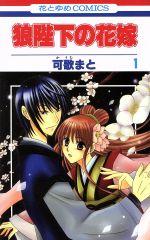 狼陛下の花嫁(1)(花とゆめC)(少女コミック)