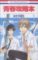 青春攻略本(1)(花とゆめC)(少女コミック)