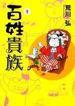 百姓貴族(1)(ウィングスC)(大人コミック)