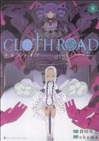CLOTH ROAD(ヤングジャンプC)(8)(ヤングジャンプC)(大人コミック)