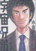 宇宙兄弟(8)(モーニングKC)(大人コミック)