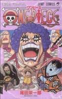 ONE PIECE 頂上戦争編(56)(ジャンプC)(少年コミック)