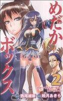 めだかボックス(2)(ジャンプC)(少年コミック)