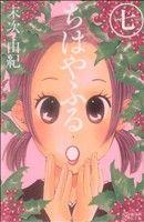ちはやふる(7)(ビーラブKC)(少女コミック)