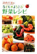 浜内千波の子どもがよろこぶ野菜レシピ(単行本)