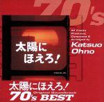 太陽にほえろ!オリジナル・サウンドトラック 70'sベスト(SHM-CD)(通常)(CDA)
