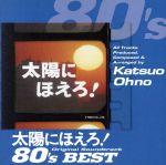 太陽にほえろ!オリジナル・サウンドトラック 80'sベスト(SHM-CD)