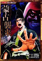 蒙古襲来 歴史を変えた日本の戦い(コミック版日本の歴史18)(児童書)