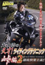 丸山浩の天才!ライディングテクニック 峠編2 徹底快楽主義!(通常)(DVD)