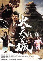 火天の城(通常)(DVD)