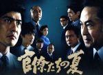 官僚たちの夏 DVD-BOX(通常)(DVD)