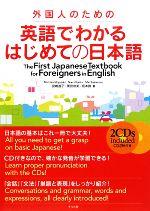 外国人のための英語でわかるはじめての日本語(CD2枚付)(単行本)