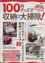 100円グッズで収納&大掃除!