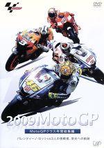 2009 MotoGP MotoGPクラス 年間総集編(通常)(DVD)