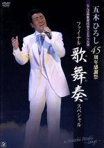 五木ひろし 45周年感謝祭ファイナル!! 歌舞奏スペシャル(通常)(DVD)