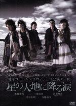 地球ゴージャスプロデュース公演 Vol.10 星の大地に降る涙(通常)(DVD)