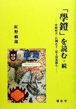 「學鐙」を読む・続 中野好夫・白洲正子・富士川英郎ら(単行本)