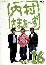 内村さまぁ~ず vol.16(通常)(DVD)