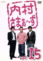 内村さまぁ~ず vol.15(通常)(DVD)