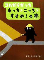 コんガらガっち あっちこっちすすめ!の本(児童書)