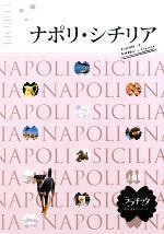 ナポリ・シチリア(ララチッタヨーロッパ13)(切り取れるポケットMAP付)(単行本)