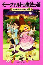 モーツァルトの魔法の笛(マジック・ツリーハウス27)(児童書)
