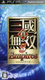 真・三國無双5 Empires(ゲーム)