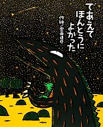 であえてほんとうによかった ティラノサウルスシリーズ(絵本の時間50)(児童書)