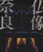 仏像ワンダーランド奈良(単行本)