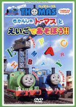 ウィズ・トーマス きかんしゃトーマスとえいごであそぼう!!(通常)(DVD)