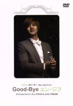 SS501のリーダー、キム・ヒョンジュン Good-Bye ユン・ジフ(ブックレット(80P)付)(通常)(DVD)