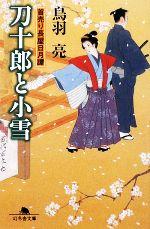 刀十郎と小雪 首売り長屋日月譚(幻冬舎時代小説文庫)(文庫)