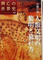 人類文明の黎明と暮れ方(興亡の世界史00)(単行本)