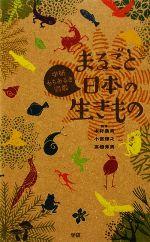 まるごと日本の生きもの(学研もちあるき図鑑)(単行本)