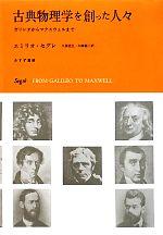 古典物理学を創った人々 ガリレオからマクスウェルまで(単行本)