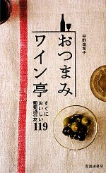 おつまみワイン亭 すぐにおいしい葡萄酒の友119(新書)
