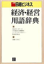 日経ビジネス経済・経営用語辞典(単行本)
