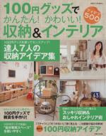 100円グッズでかんたん!かわいい!収納&インテリア(単行本)